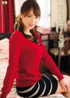 Akiho Yoshizawa Elder Brother's Wife To Seduce Me