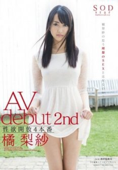Open Production Libido Av Debut 2nd Risa Tachibana