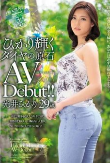 AVOP-282 Light Shining Diamond Of Gemstone Akira Mitsui 29-year-old AV Debut! !
