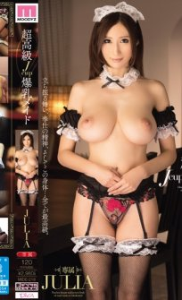 JULIA - Ultra-luxury Jcup Big Tits Maid / 超高級Jcup爆乳メイド JULIA