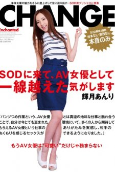 Come To Sod, I Feel That Goes Beyond Clear Distinction As An Av Actress Terutsuki Anri