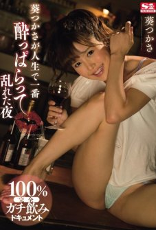 Night Aoi Tsukasa Is Disturbed Drunk Most In Life