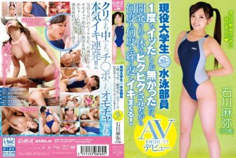 Though It Was Not Even Active College Student Swimming Staff AV Debut Once Was Said, Also Repeated Spree Again And Again While Twitching The Developed To The Body!Maya Ishikawa