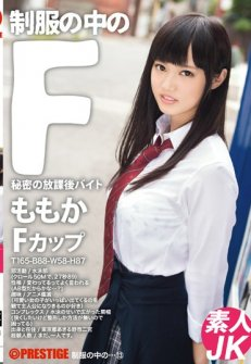 F Momoka In The Uniform 13