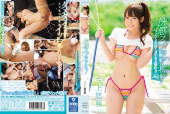 Pleasure Splash!The First Time Of Pleasant Too Squirting Mikami YuA