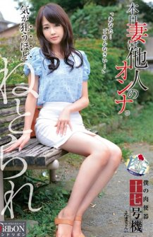 Mizuki Emma Meat Urinal Collection