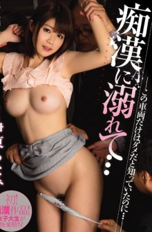 Chinami Ito Addicted To Pervert