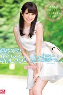 Hashimoto Arina First Time Of Shyness