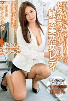 Aki Sasaki Sexual Harassment Mature