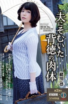 Body Ogawa Rin Of Immorality That Rebelled Against Her Husband