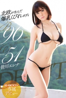 E-BODY Exclusive Debut Nordic Gave Birth Breasts Constricted Body B96cmW51cm Minagawa Elena