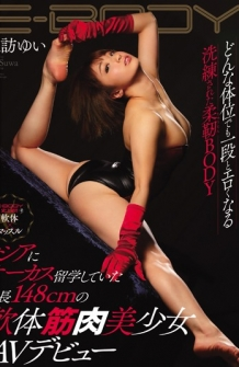 Circus To Study Have The Stature Of 148cm Soft Body Muscle Pretty AV Debut Yui Suwa In Russia