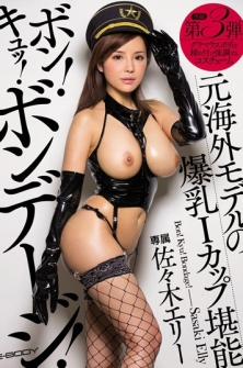 Tits I Cup Fluent Bonn Of The Original Foreign Models!Kyu!Bondage! Sasaki Erie