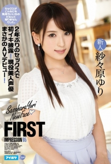 Iki First Unveiled At Sex FIRST IMPRESSION 95 2 Years!Active Beautiful Voice Actor Rainy Day AV Debut! Gauze 々Hara Lily