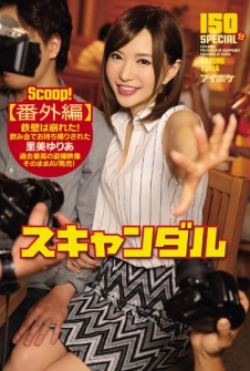 Scandal [Extra Edition] Impregnable Has Collapsed!It Has Been Takeaway In Drinking Satomi Yuria Past Best Voyeur Video As It Is Av Sale!