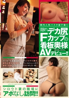Shoot Out Wife's Visit To His Workplace Without An Appointment! It Is!Hidden Deca Butt Working In Tokyo's Popular Pasta Shop Signboard Of F Cup Wife Mr. Aika AV Debut! It Is!