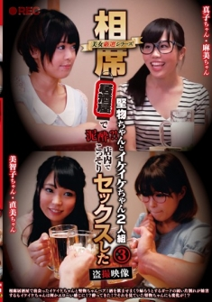 Beautiful Woman Carefully Selected Series Senki Izakaya And Hardy-chan And Ikeike-chan 2 People Drunk?