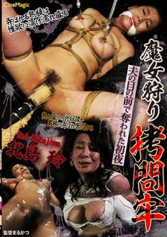 Witch Hunt Torture First Night Deprived Of The Prisoner's Eyes Rei Kitajima