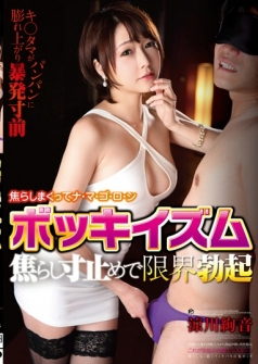 Bokkiizumu Teasing Limit Erection Ryokawa Ayaon In Dimensions Stop
