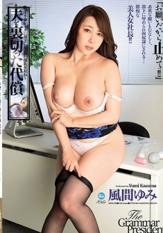 Compensation For Betraying Her Husband ~ President Of A Woman Who Was Fucked By His Subordinates With Infidelity ~ Yumi Kazama