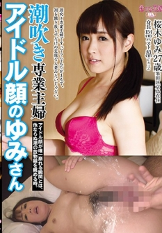 Yuki Squirting Housewife Idol Face Yumi