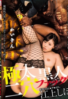 Unbelievable Black Two Thick Hole Fuck! Egami Shiho