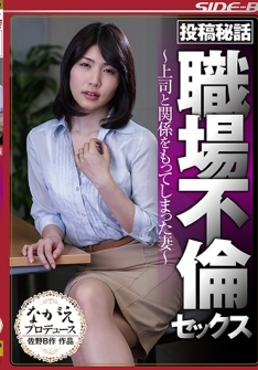 Posting Confidential Work Unfaithful Sex - Wife Who Has A Relationship With His Boss ~ Hiiragi Saki