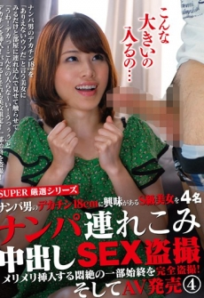 SUPER Carefully Selected Series Nanpa Man's Deccination Come In With A Size S Beautiful Woman Interested In 18 Cm Cum Inside Cum Inside SEX Voyeurism Merimely Insert Completely
