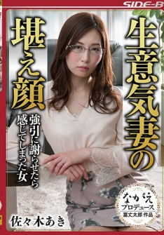Cheeky Wife's Facing Face Aki Sasaki A Woman Who Felt If She Could Apologize Forcibly