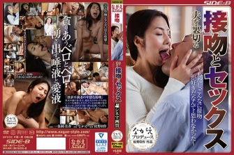 Kissing Betraying Her Husband And Sex ~ I, I Did Not Think She Likes Kissing So Much ~ Ikki Ichiyo