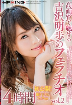 Yoshihisa Akiho's Blowjob Vol.2 Who Is Attractive With High Image Quality Is Released For The First Time!Taking Off The Taking Off - 4 Hours