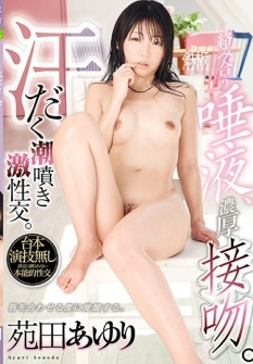 Intertwined Saliva, Concentrated Kiss.Sweaty Tide Ejaculation Fiery Intercourse. Ayuri Gyota