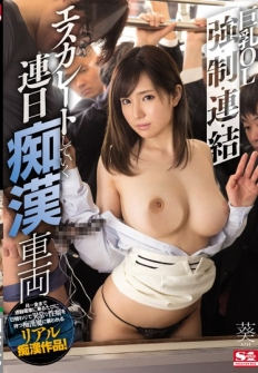 Big Tits OL Strongly · System · Consecutive · Escalate Everyday Molested Car Aoi