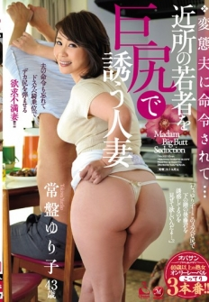She Is Ordered By Her Perverted Husband ... Murderer Yukiko Tokiwa Who Invites Neighborhood Youngsters With Big Buttocks