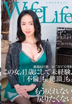 WifeLife Vol.025 · Shizuko Akizuki Who Was Born In Showa 51 Years Is Disturbed · Age At The Time Of Shooting Is 41 Years · Three Size Starts From 85/57/84