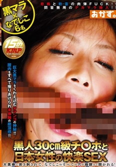 Black 30 Cm Class ◯ Po And Japanese Women's Pleasure SEX