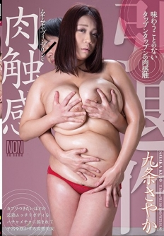 Bling Meat Touch Sayaka Kujo In Muchimuchi