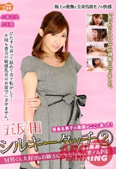 Gotanda Silky Touch 2 ~ M Men-kun's Only Favorite Sisters Are Enrolled