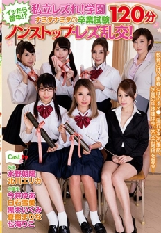 Once In A Lifetime! What? Private Lesbian!Gakuen Namidanamida's Graduation Exam 120 Minutes Non Stop Lesbian Orgy!