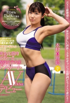 Athletics Competition History 10 Years!100m Hurdle National Competition Prize Winning!Strong Golden Ratio Muscle Body Full Of Instantaneous Power! It Is!Acting Female College Student Athlete AV Debut Mamoru Kimura 20 Years Old