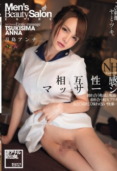 NH Reciprocity Massage Tsukishima Anna