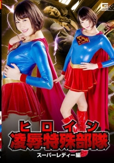 Heroine Insult Special Force Super Lady Hen Hashigashi Mako