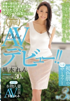 First Shot Genuine Wife AV Appearance Document Brown Skin Married Woman Surfer Kuroki Ren 30 Years Old AV Debut! !