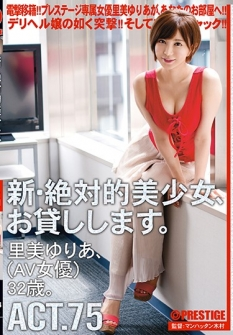 A New And Absolute Beautiful Girl, I Will Lend You. ACT.75 Satomi Yuria
