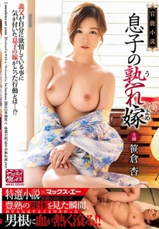 Sensual Novel Son's Ripe Bride Sakurako Ann