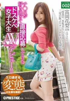 Dosukobe Girls Student AV Debut Who Has Applied Directly Because He Likes Jiko Too! It Is! Metamorphosis File.002 Tomioka Karin