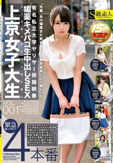 Famous Private University Yarisa Posted Image Aphrodisiac Kimepaco Raw Cum Shot SEX Kamigyo Girls College Student VOL.001