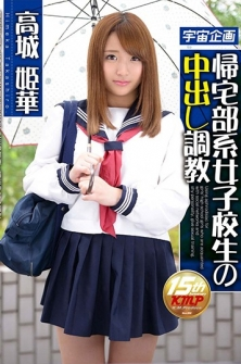 Domestic School Girls' College Tutoring Sex Trick Takashiro Himeka