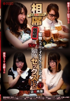Beautiful Woman Carefully Selected Series Senki Izakaya And Hardy-chan And Ikeike-chan 2 People Drunk? !Voyeuristic Video Sexed Secretly Inside The Store 4