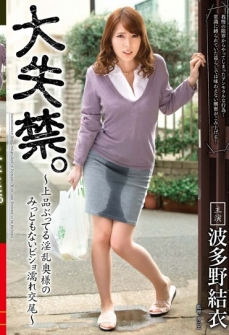 Large Incontinence.undignified Bisho Wet With Horny Wife That ~ Elegant Bukkake Are Mating - Yui Hatano